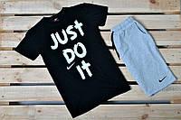 Летний комплект Nike Just Do IT серые шорты черная футболка