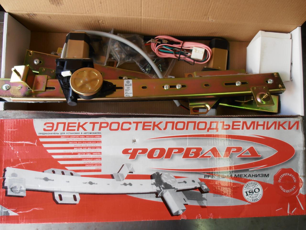 Стеклоподъёмники электрические реечные Форвард на автомобили ВАЗ 08.