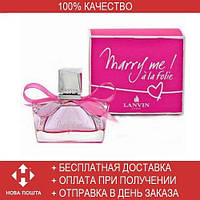 Lanvin Marry me! a la folie EDP 75ml (парфюмированная вода Ланвин Мери Ми а Ля Фоли )