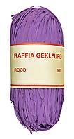 Рафия фиолетовая 50 грамм (Италия)