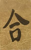 Магнит оберег для дома иероглиф Гармония 5 шт