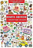 Книга звуков + секретные окошки