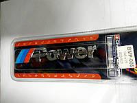 Надпись BMW POWER  145х25 мм