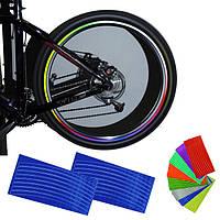 Наклейки светоотражающие на обода велосипеда, к-т 8 шт, синие