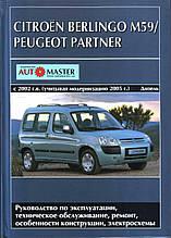 CITROEN BERLINGO M59 / PEUGEOT PARTNER Модели с 2002г.в. (рестайлинг 2005г.) Руководство по ремонту