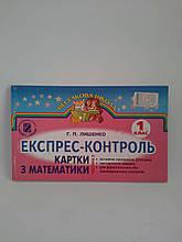 Експрес контроль Картки з математики 1 клас Частина 2 Лишенко Генеза