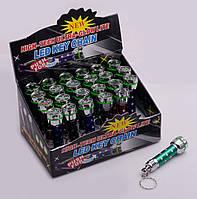 Брелок для ключів з ліхтариком, 2 в 1, в асортименті