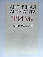 Античная литература. Рим. Антология (б/у).