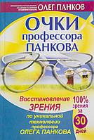 Очки профессора Панкова. О.Панков