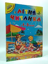 Робочий зошит Літо Літня читанка з 1 у 2 клас Сапун