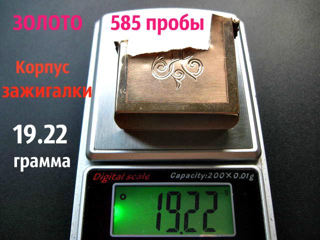 ЗОЛОТО лом 585 пробы 19.22 грамма Корпус зажигалки  продажа, цена в ... f5a3d2ef497