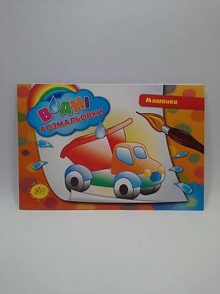 Водні розмальовки Машинки, фото 2
