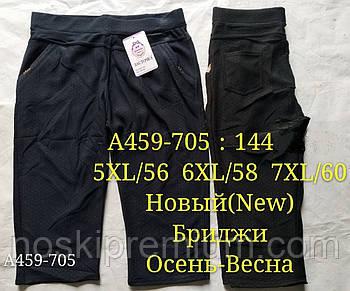 Бриджи женские 3/4 бамбук Ласточка, с карманами, чёрные и синие, размер 5XL, 6XL, 7XL, А459-705