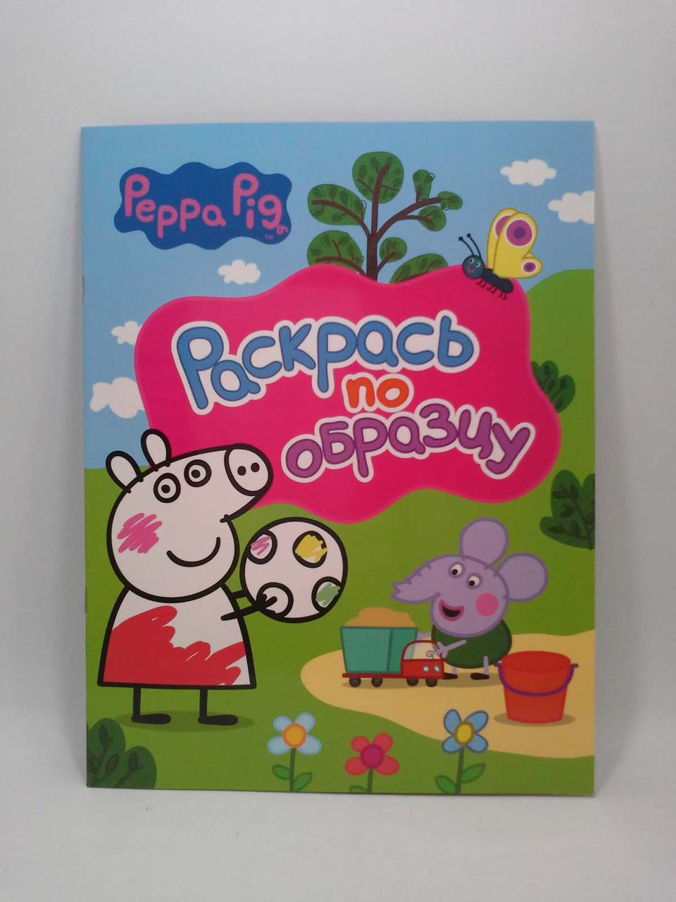 Перо Peppa Свинка Пеппа Раскрась по образцу розовая