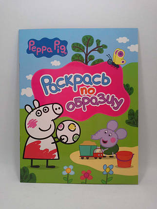 Перо Peppa Свинка Пеппа Раскрась по образцу розовая, фото 2