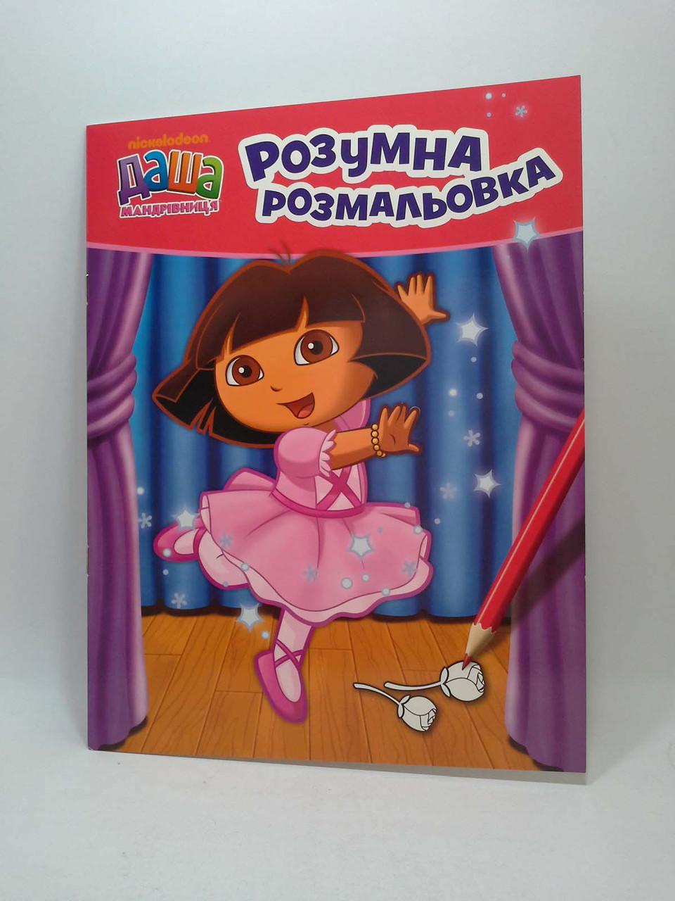 Перо Даша мандрівниця Розумна розмальовка рожева