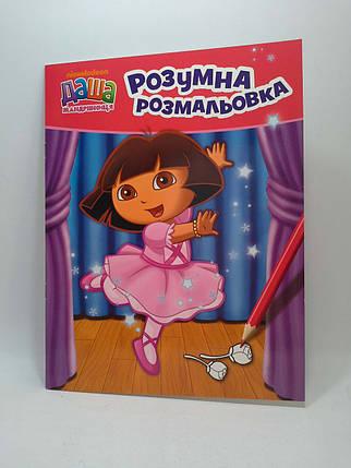 Перо Даша мандрівниця Розумна розмальовка рожева, фото 2