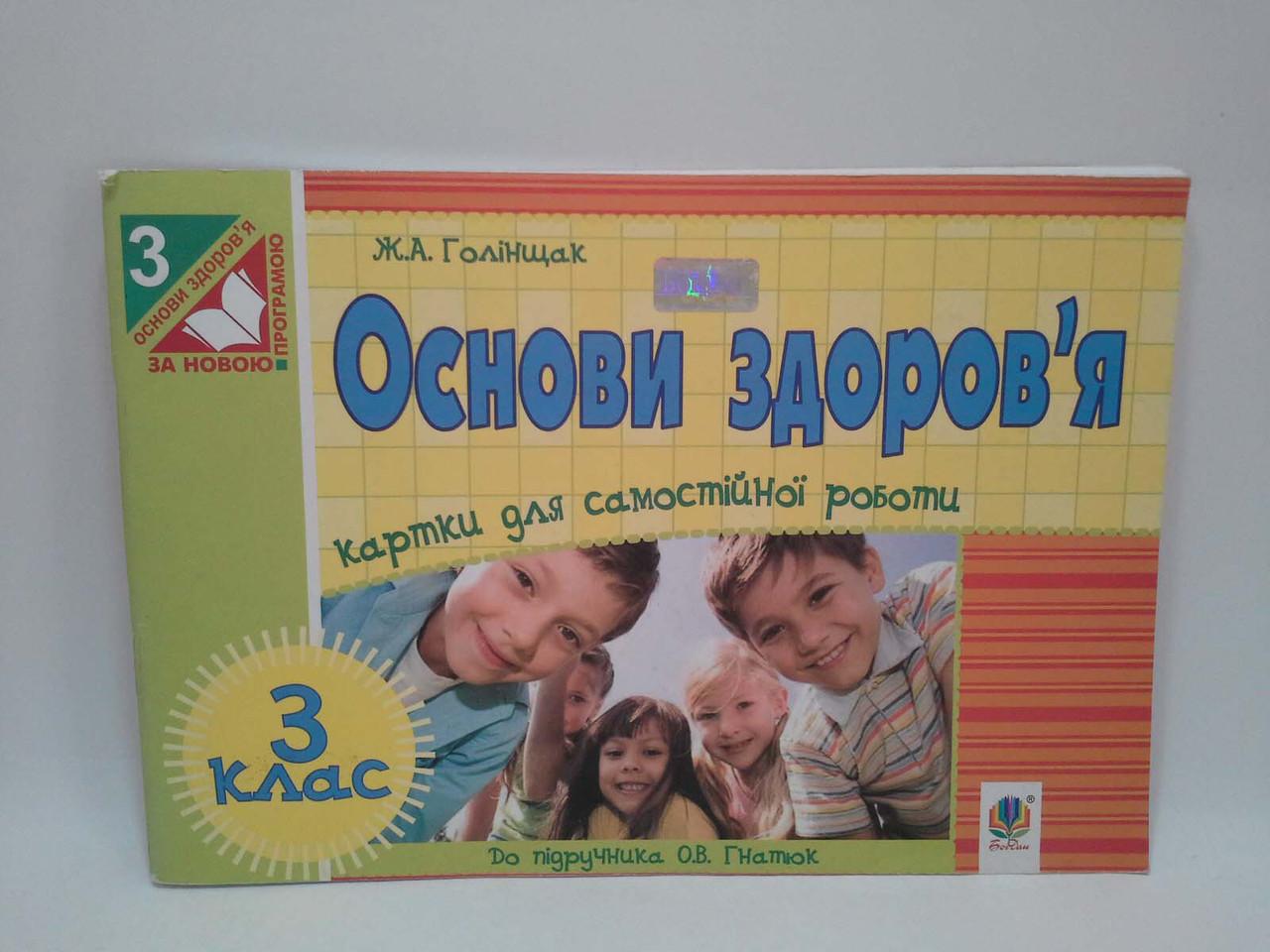 Богдан Основи здоровя 3 клас Картки для самостійної роботи Голінщак До Гнатюк