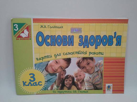 Богдан Основи здоровя 3 клас Картки для самостійної роботи Голінщак До Гнатюк , фото 2