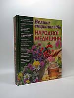 Глорія Велика енциклопедія Народної медицини