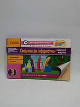 3 клас Інформатика 3 клас до Коршунова Відривні картки Сходинки до інформати