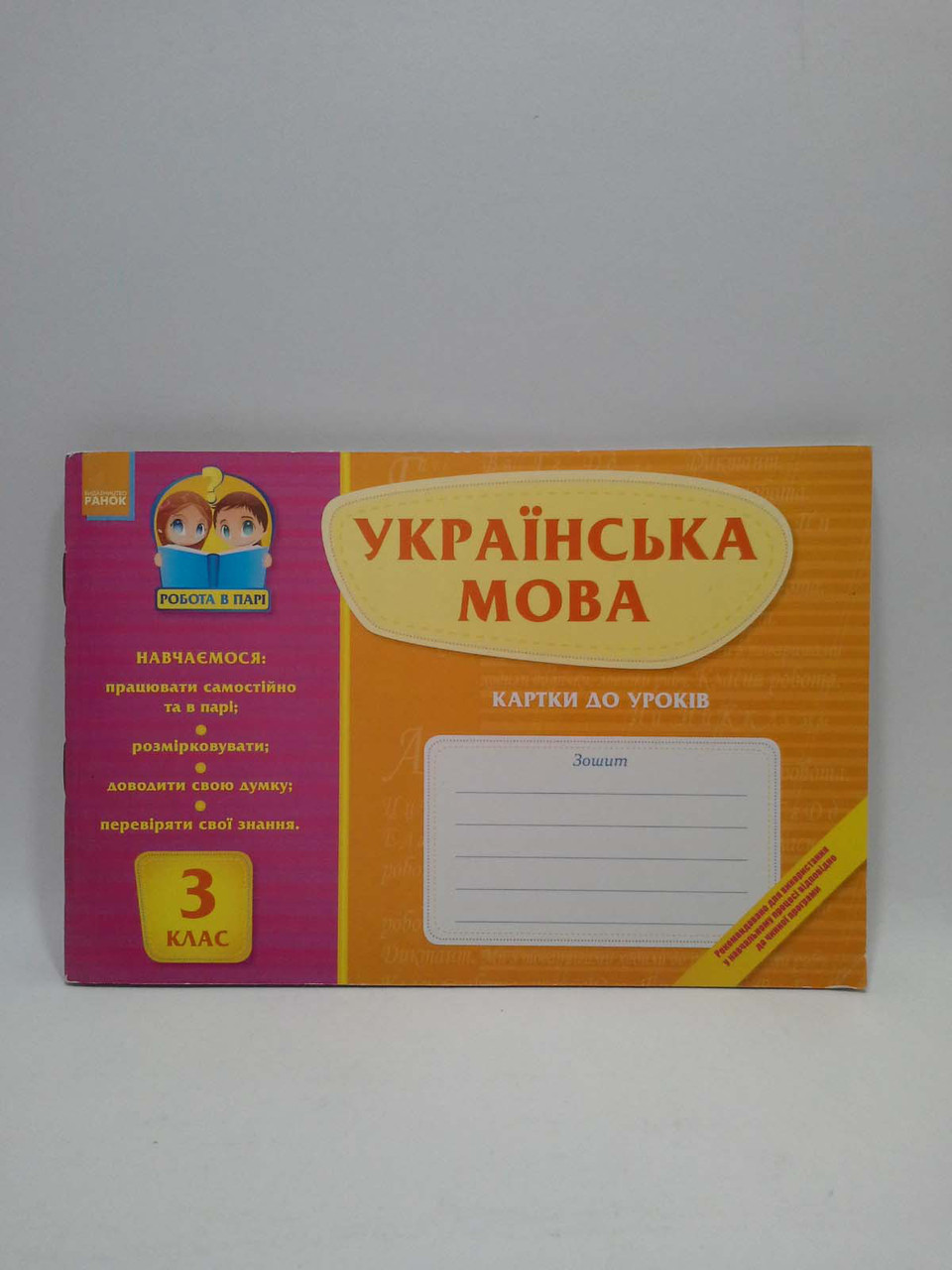 Робота в парі Бліц Українська мова 3 клас Картки до уроків