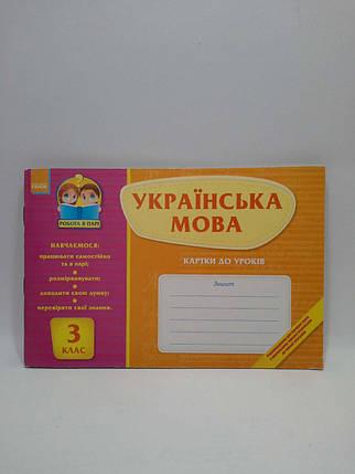 Робота в парі Бліц Українська мова 3 клас Картки до уроків, фото 2