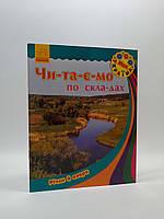 Ранок Моя Україна Читаємо по складах Річки та озера