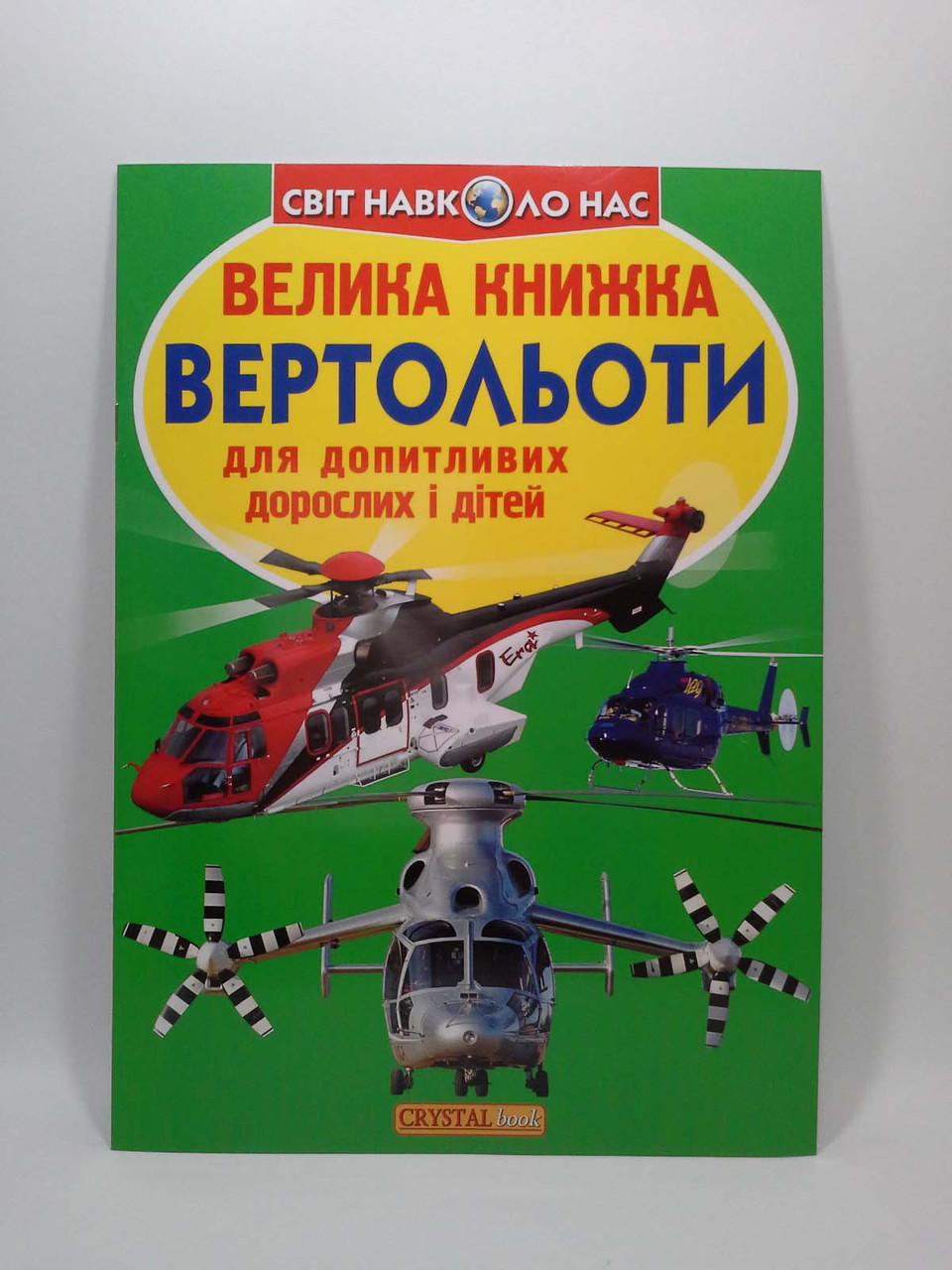 БАО Світ навколо нас Велика книжка Вертольоти Для допитливих дорослих і дітей