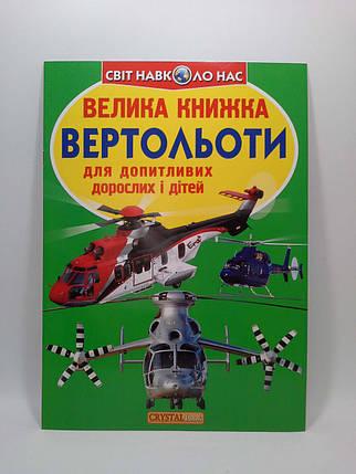 БАО Світ навколо нас Велика книжка Вертольоти Для допитливих дорослих і дітей, фото 2
