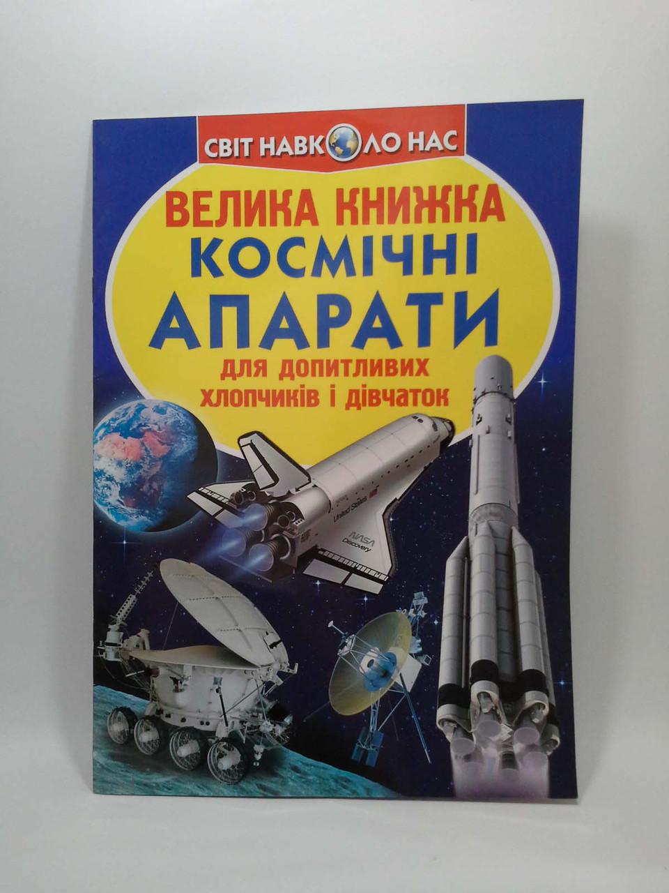 БАО Світ навколо нас Велика книжка Космічні апарати Для допитливих хлопчиків і дівчаток