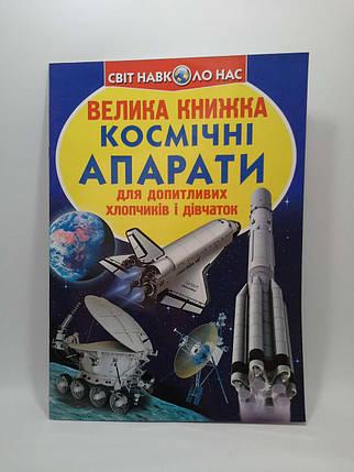 БАО Світ навколо нас Велика книжка Космічні апарати Для допитливих хлопчиків і дівчаток, фото 2