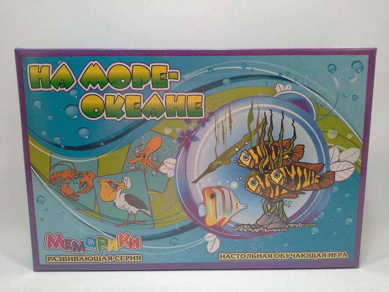 """Гра розвиваюча """"Меморики"""" """"На морі-океані"""" .Artos Games"""