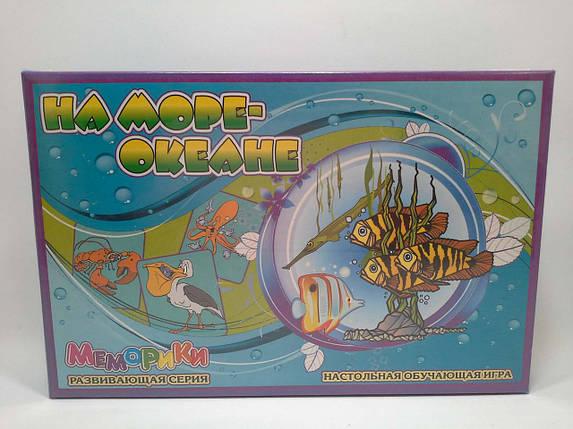 """Гра розвиваюча """"Меморики"""" """"На морі-океані"""" .Artos Games, фото 2"""