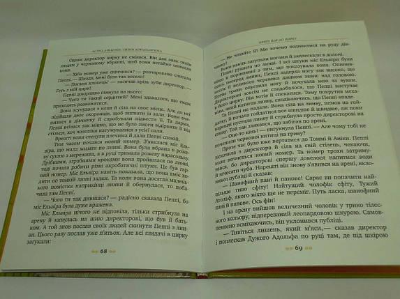 Махаон КК Ліндгрен Пеппі Довгапанчоха (інтегр), фото 2