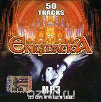 MP3 диск. Enigmatica - 50 Tracks
