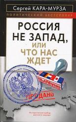 Сергей Кара-Мурза. Россия не Запад, или Что нас ждет