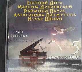 MP3 диск. Збірник 5 композиторів Дога/Паулус/Дунаєвський/Пахмутова/Шварц