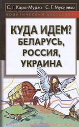 Сергей Кара-Мурза. Куда идем? Беларусь,Россия,Украина