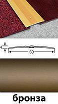 Пороги напольные алюминиевые анодированные 60мм бронза 2,7м, фото 2