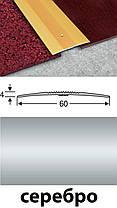 Пороги напольные алюминиевые анодированные 60мм золото 0,9м, фото 3