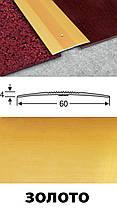 Пороги напольные алюминиевые анодированные 60мм золото 2,7м, фото 2