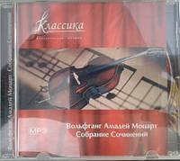 MP3 диск. Вольфганг Амадей Моцарт - Собрание сочиений