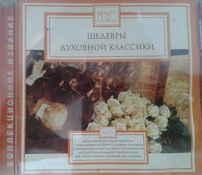 MP3 диск. Magic Classic - Шедеври Духовної Класики