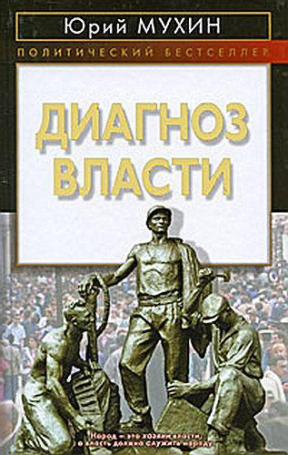 Юрий Мухин. Диагноз власти