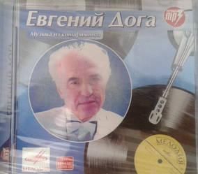 MP3 диск. Євген Дога - Музика Із Кінофільмів