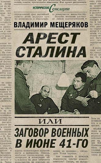 В. Мещеряков. Арест Сталина или заговор военных в июне 41-го