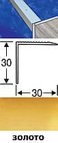 Порожки для ступеней алюминиевые анодированные 30х30 золото 2,7м, фото 2