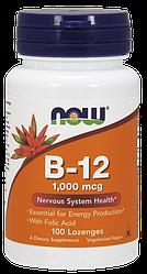Витамины NOW Foods B-12 1000mсg 100 lozenges