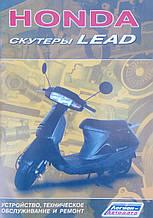 СКУТЕРЫ HONDA LEAD Модели 1988-1998 гг.  Устройство, техническое обслуживание и ремонт